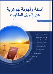 أسئلة وأجوبة كلاسيكية عن إنجيل الملكوت - مختارات