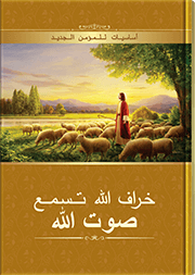 خراف الله تسمع صوت الله (أساسيات للمؤمن الجديد)