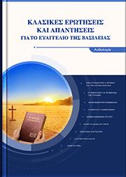 Κλασικές Ερωτήσεις και Απαντήσεις για το Ευαγγέλιο της Βασιλείας