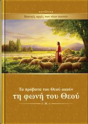 Το ποίμνιο του Θεού ακούει τη φωνή του Θεού (Βασικές αρχές των νέων πιστών)