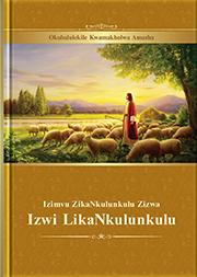 Izimvu ZikaNkulunkulu Zizwa Izwi LikaNkulunkulu (Okubalulekile Kwamakholwa Amasha)