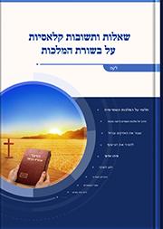 שאלות ותשובות קלאסיות על בשורת המלכות (קטעים נבחרים)