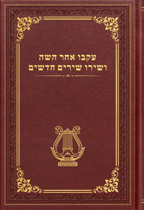 עקבו אחר השה ושירו שירים חדשים (עברית)