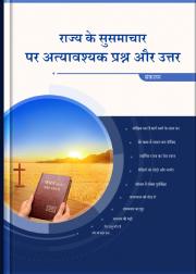 राज्य के सुसमाचार पर अत्यावश्यक प्रश्न और उत्तर (संकलन)