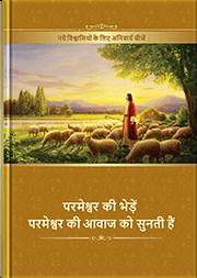 परमेश्वर की भेड़ें परमेश्वर की आवाज को सुनती हैं