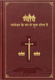 अंतिम दिनों के मसीह के कथन - संकलन