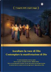 Ascoltare la voce di DioContemplare la manifestazione di Dio