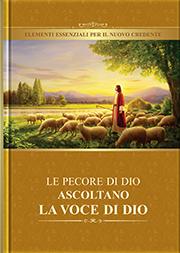 Le pecore di Dio ascoltano la voce di Dio