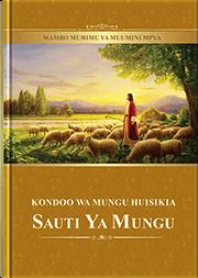 Kondoo wa Mungu Huisikia Sauti ya Mungu (Mambo Muhimu ya Muumini Mpya)