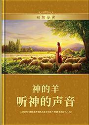 神的羊听神的声音<k>(初信必读)</k>