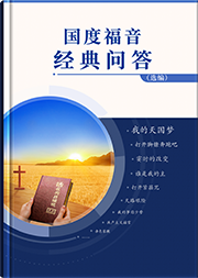 国度福音经典问答(选编)