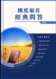 國度福音經典問答(選編)